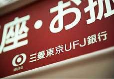 日本最大银行在新加坡测试区块链数字化支票