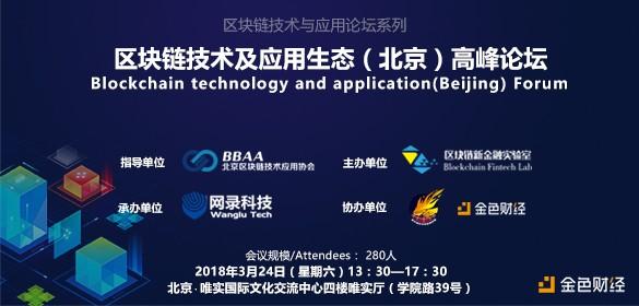 区块链技术及应用生态(北京)高峰论坛 Blockchain technology and application