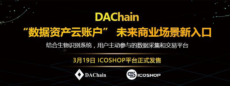 """DAChain将建立""""数据资产云账户"""",让""""数字资产生态""""不再空谈"""