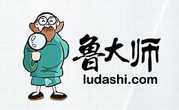 三拼域名ludashi.com未做好相关保护  网传鲁大师母公司完成1亿融资