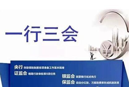 """(""""一行三会""""包括中国央行、证监会、保监会 来源:金色财经)"""