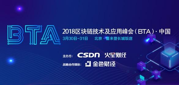 区块链技术及应用峰会(BTA)