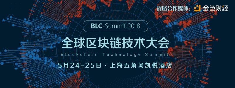 2018全球区块链技术大会将于5月24-25日在沪召开 以全球视野聚焦区块链技术革新