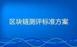 中国区块链测评标准方案已经在上海区块链创新沙箱进入测试阶段