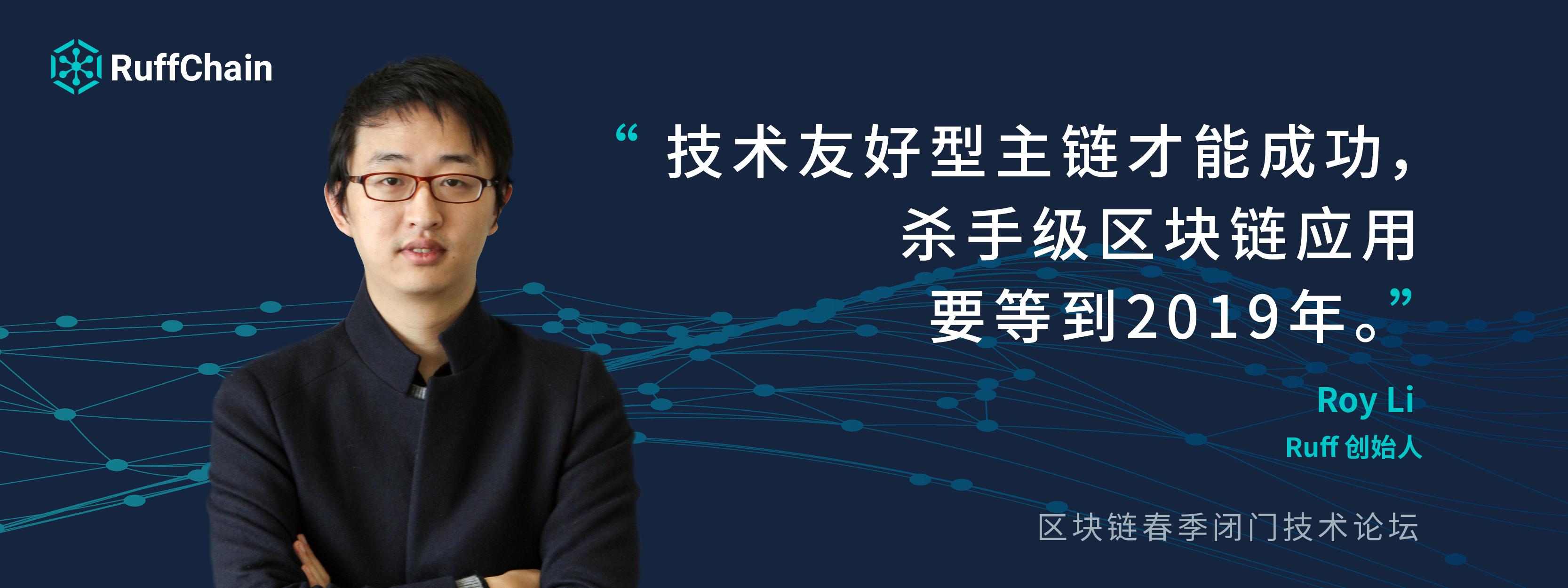 """RUFF 创始人 Roy Li 受邀出席""""区块链春季闭门技术论坛"""""""