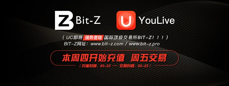 """UC上线Bit-z交易所 Youlive是如何与它""""看对眼""""的?"""
