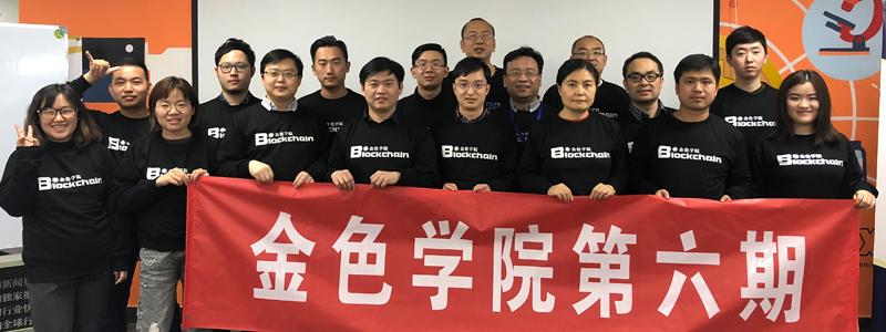"""金色学院第六期培训课程""""区块链投资与发展""""在北京圆满结束"""