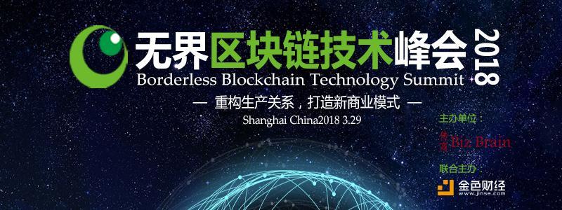 无界区块链技术峰会2018将于3月29日上海举办