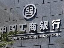工商银行正式推出原油和天然气两项创新交易产品