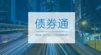 中国拟将债券通下资金兑换纳入人民币购售业务管理以防套利套汇