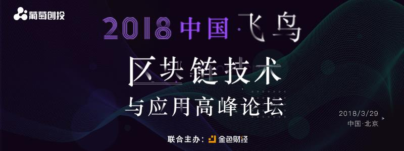 飞鸟·2018中国区块链技术与应用高峰论坛将于3月29日在京举办