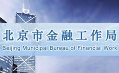 """北京市金融工作局23日下发紧要通知  要求规范整改""""类证券""""交易活动"""