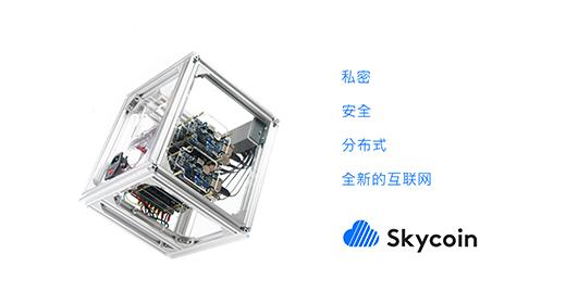 Skyminer是什么? 通向互联网自由的桥梁