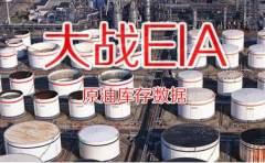 EIA原油库存增幅低于市场预期 供需不平油价承压小幅下降