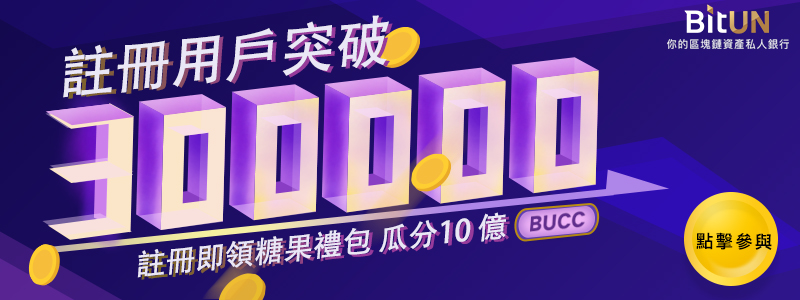 BitUN大狂欢,10亿BUCC任性撒!(内附详细领取流程)