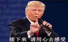 """特朗普牌嘴炮:中国是汇率操纵""""总冠军"""" 希求重启核竞 支持边境税"""