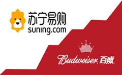 域名保护做足彰显企业格局  百威携手苏宁建设线上品牌