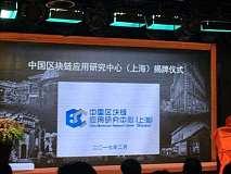 上海预拟定区块链法规需从三方面考虑:区块链的标准和收益及成效