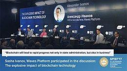 Waves区块链CEO Sasha在圣彼得堡国际经济论坛上发表区块链主题演讲