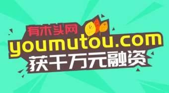"""""""有木头网""""获得千万元Pre-A轮融资 其官网启用域名youmutou.com"""