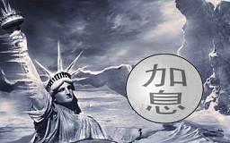 高盛已将美联储3月加息概率提高至90%  那么美联储一定会加息吗?