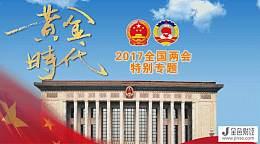 聚焦两会|中国央行行长周小川:金融监管将提高到更有效的层次