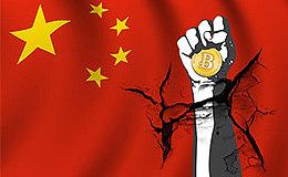 预计中国监管机构本月将发布比特币交易相关管理办法