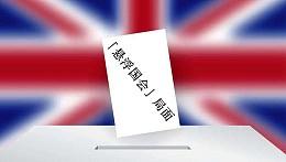 """英国大选形成""""悬浮国会""""局面 英镑大跌300逾点 欧央行言论偏鸽欧美值得关注"""