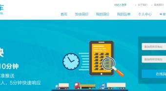 """运输互联网平台""""福佑卡车""""获2.5亿元融资 其域名是fuyoukache.com"""