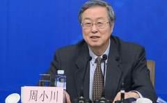 中国央行周小川再谈区块链技术和数字货币