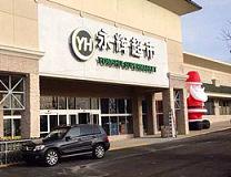 """美国现""""山寨版""""永辉超市 永辉品牌域名yonghui.com居然漂泊在外!"""