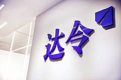 达令网获5亿元融资 其官网启用双拼域名daling.com