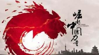 霸气!中国一周内对美连发两次警告 特朗普阴谋破灭