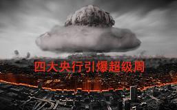 央行超级周来袭!看美日瑞英四大央行如何引爆全球金融市场