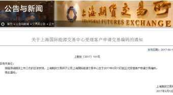 原油期货50万门槛!上海国际能源交易中心今日正式受理客户申请交易编码
