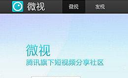 腾讯下月关闭微视应用  品牌双拼域名weishi.com现已无法访问