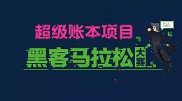 亚洲首个超级账本项目黑客马拉松大赛  金链盟成员脱颖而出夺得奖项