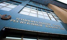 哈萨克斯坦央行计划推出基于区块链技术的移动债券项目