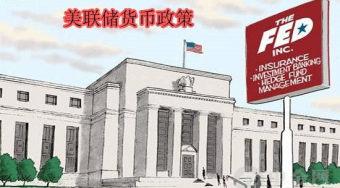 美联储货币政策会议将至 美元回落美元兑加元上涨