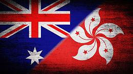 香港和澳大利亚证券监管机构达成金融科技协议