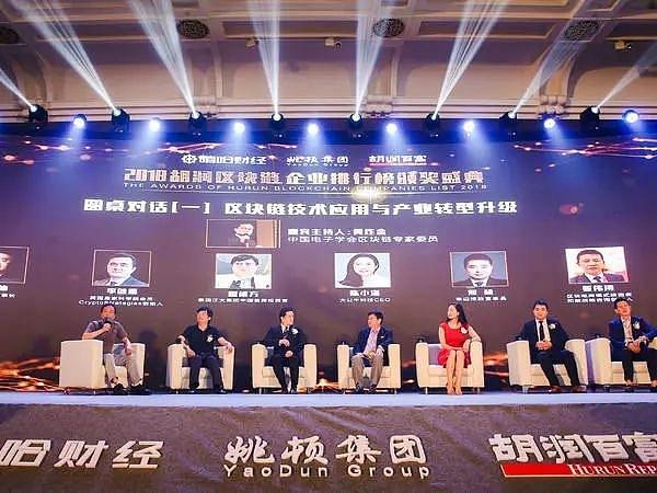 首场圆桌会议在中国电子学会区块链专家委员黄连金,太一云董事长邓迪