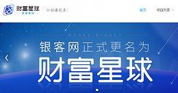 银客网品牌升级 官网双拼变为组合域名?
