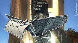 哈萨克斯坦央行将销售基于区块链的国债