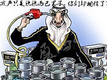 美国原油库存意外减少结束九连增 但OPEC产油国沙特产量跳升油价上行受阻