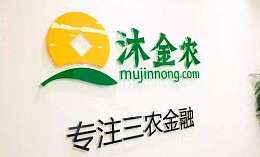 """沐金农旗下""""拿下分期""""与京东开普勒合作 其域名为mujinnong.com"""