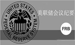 美联储缩表预计今年开始 加息如期而至可能会导致经济下滑