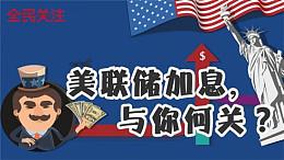 美联储加息不仅影响美国股市 金融市场也受到影响