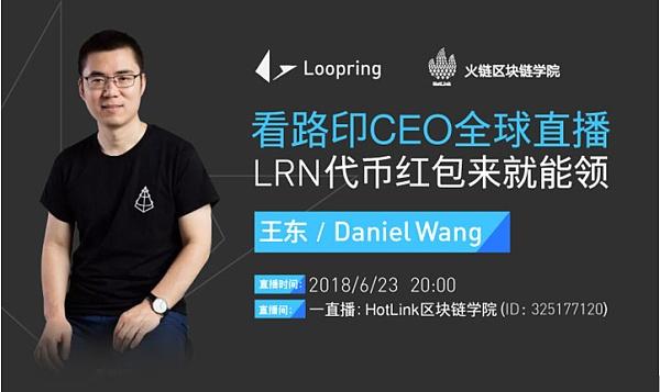 王东做客hotlink火链一直播平台面对全球十万火链与路印粉丝分享项目