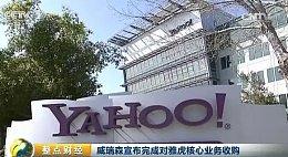 美国威瑞森通信6月13日宣布已完成对雅虎核心业务的收购 雅虎退出历史舞台