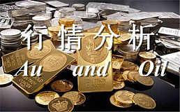文然品金:黄金关注上方一线1254,原油区间操作